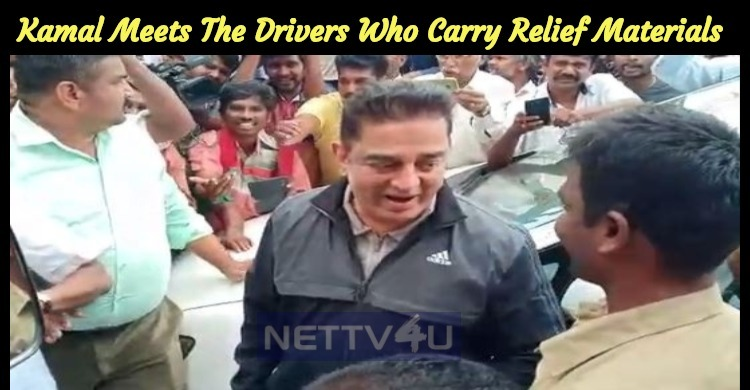 Kamal Meets The Drivers Who Carry Relief Materials To Thanjavur!
