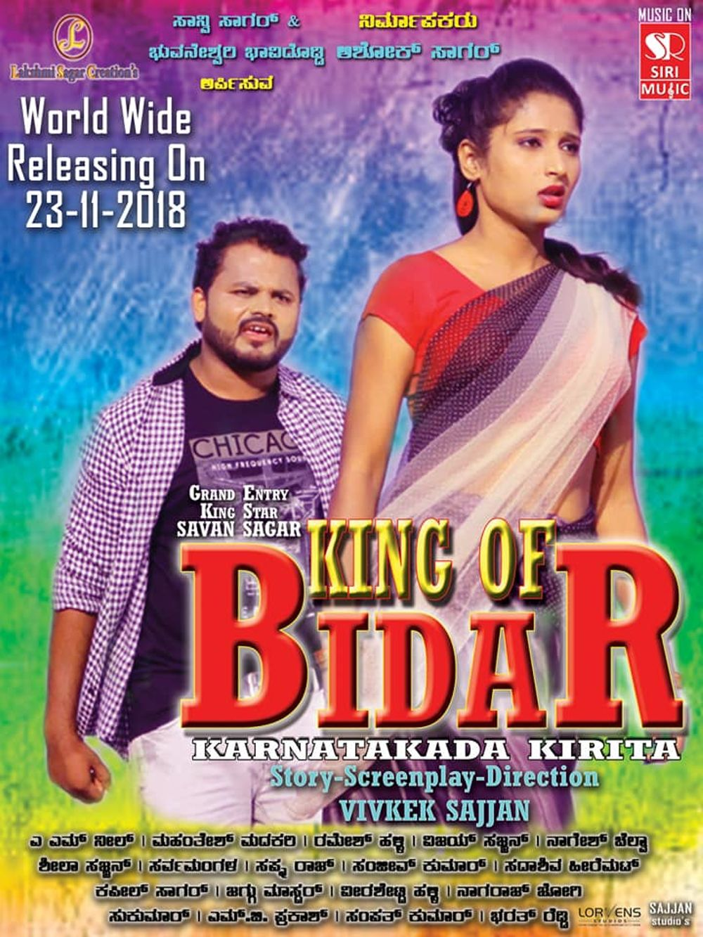 King Of Bidar Movie Review Kannada Movie Review