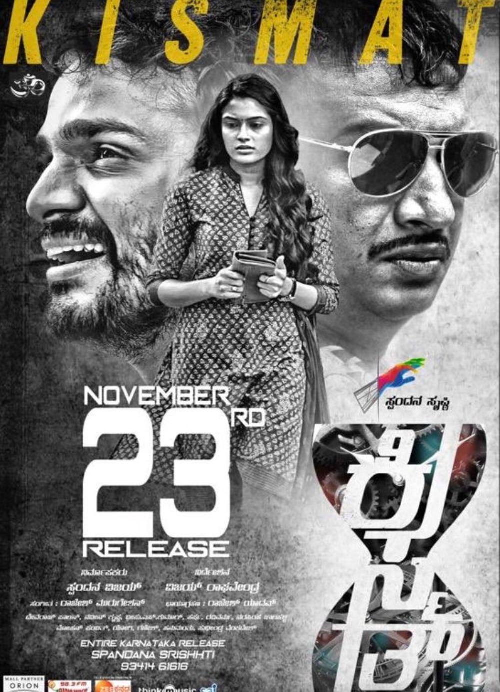 Kismath Kannada Movie Review
