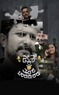 Neevu Kare Maadida Chandaadaararu Movie Review Kannada Movie Review