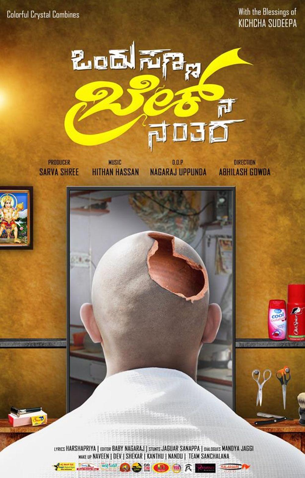 Ondu Sanna Break Na Nantara Movie Review