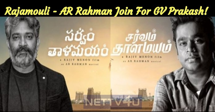Rajamouli And AR Rahman Join For GV Prakash!