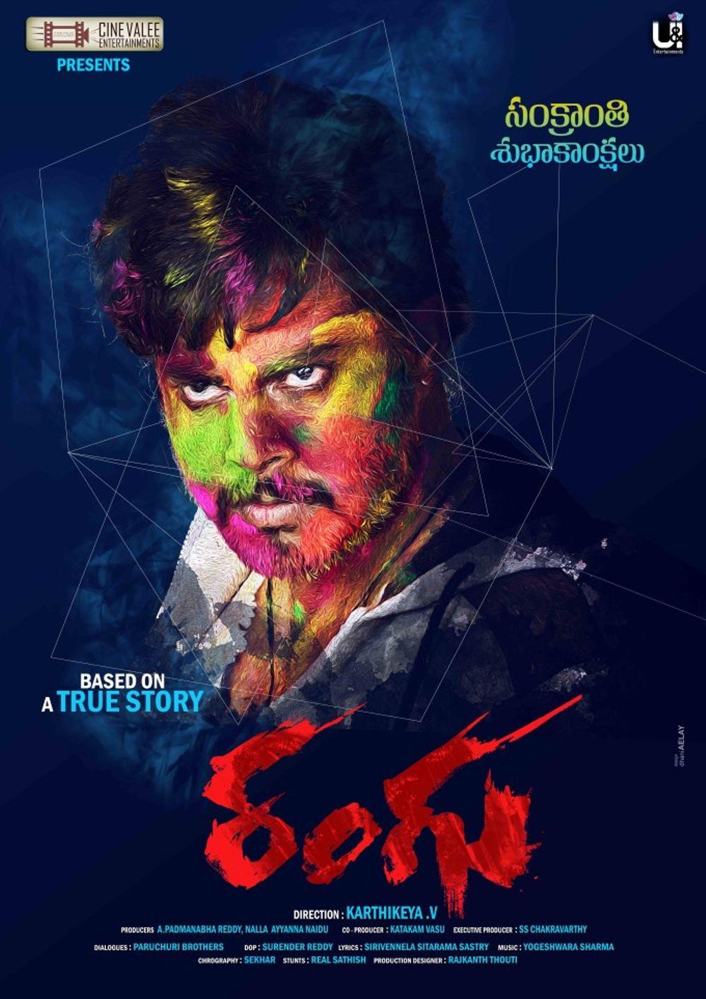 Rangu Movie Review Telugu Movie Review