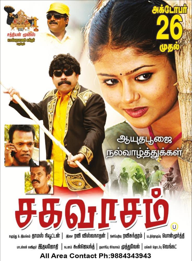Sagavasam Movie Review