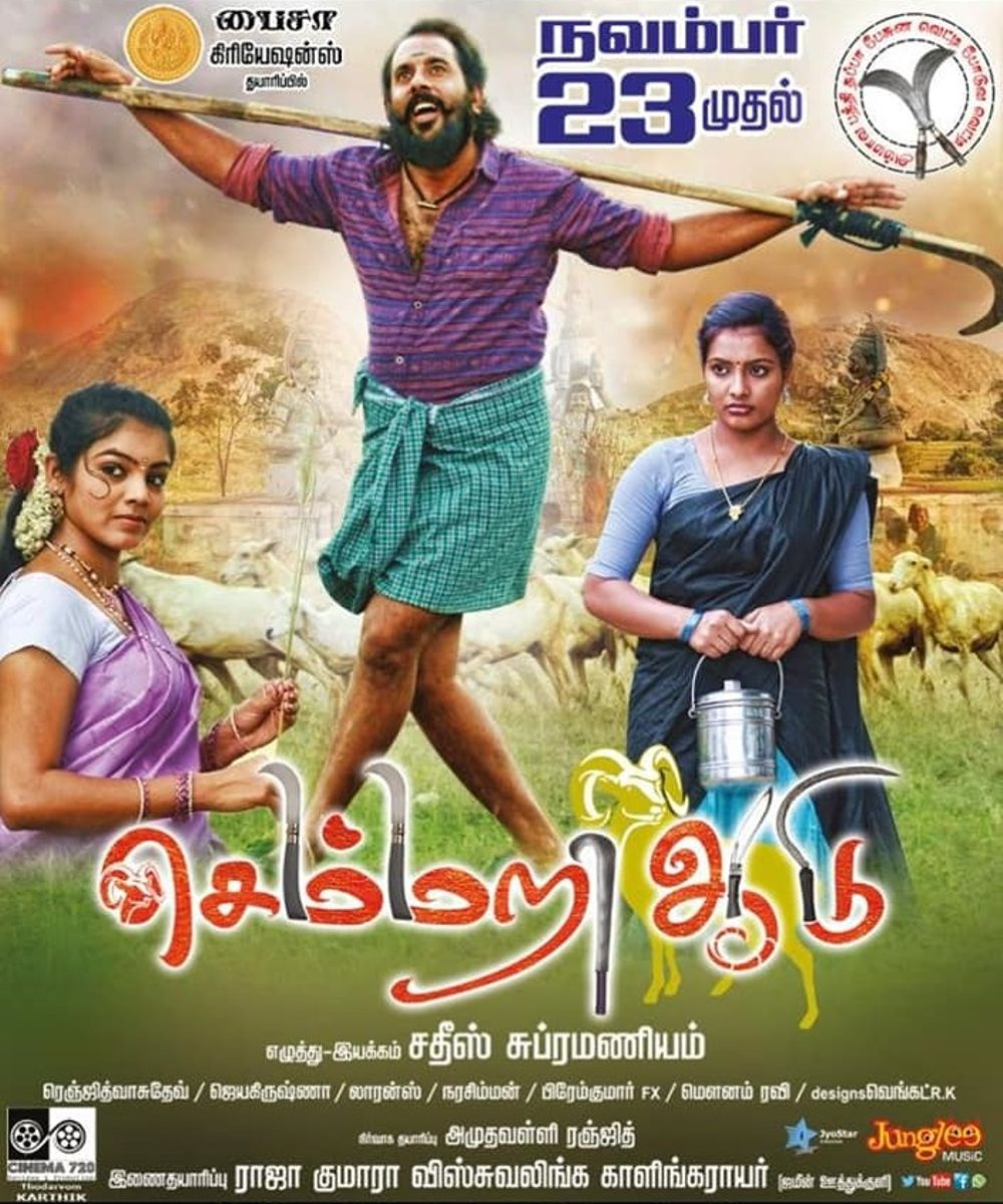 Semmari Aadu Movie Review Tamil Movie Review