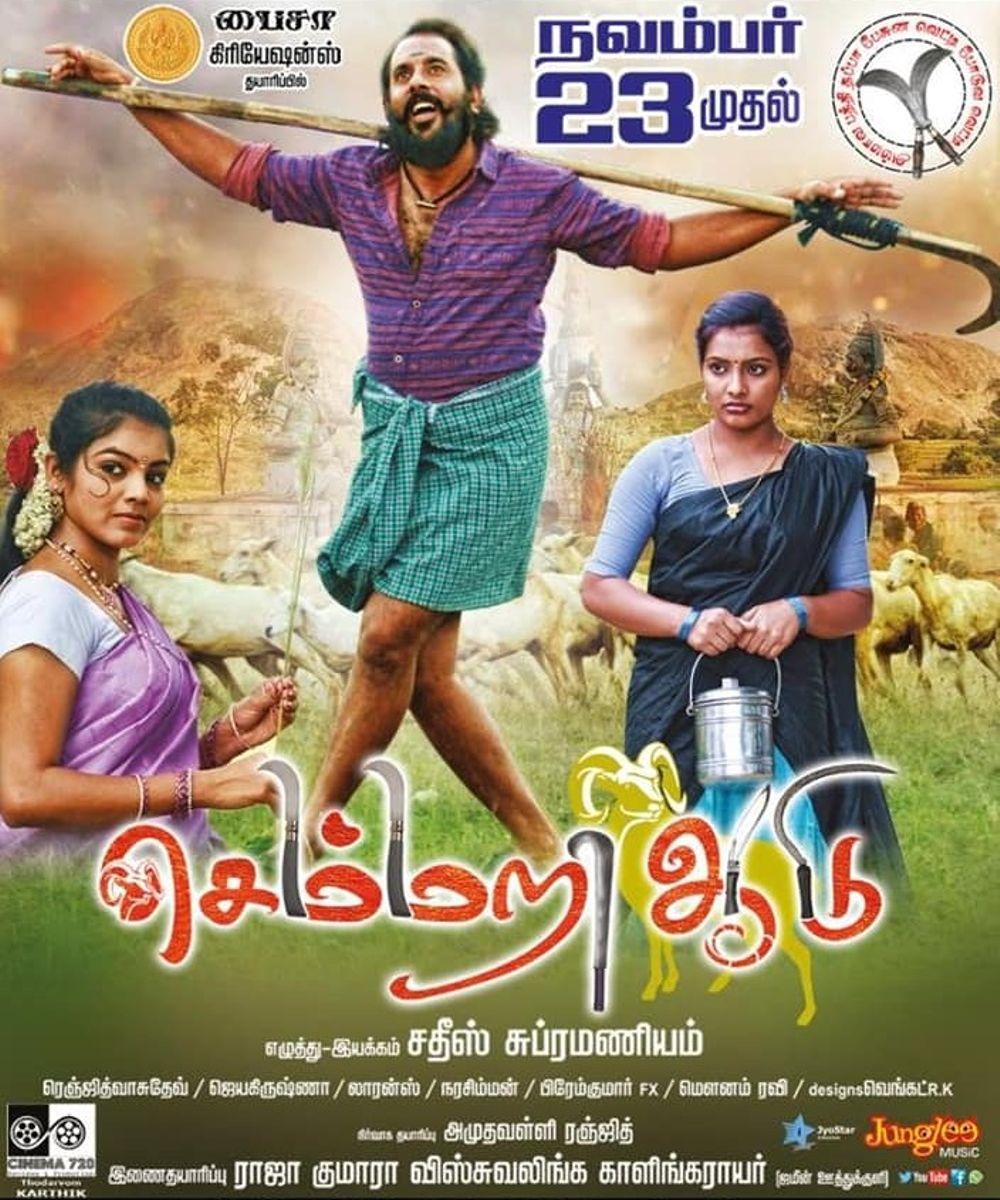 Semmari Aadu Movie Review