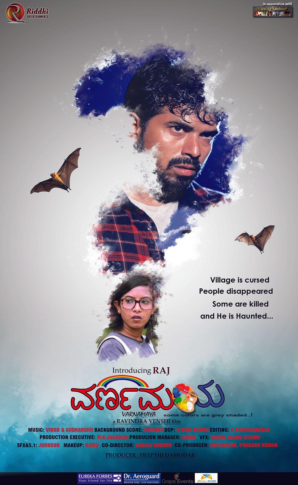 Varnamaya Movie Review