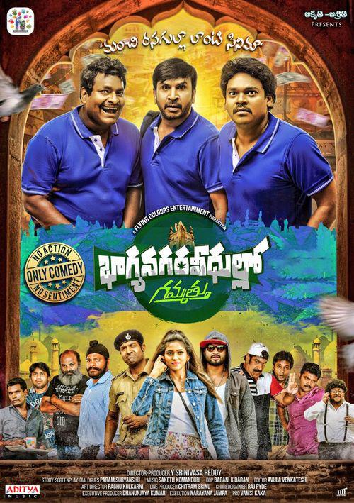 Bhagyanagara Veedullo Gammathu Movie Review