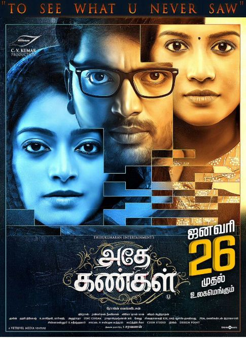 Adhe Kangal Releases On Republic Day!