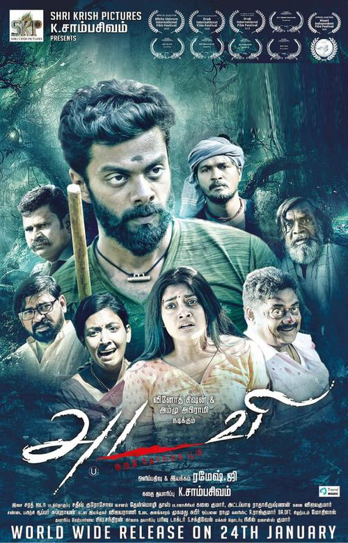 Adavi Movie Review