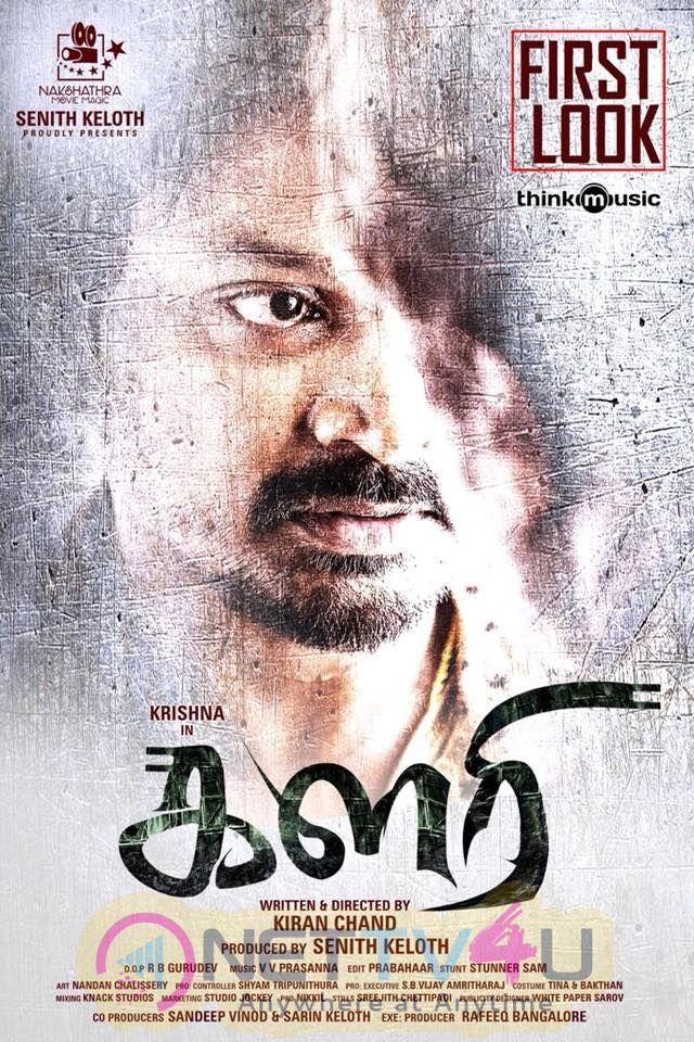 Kalari Movie First Look Poster