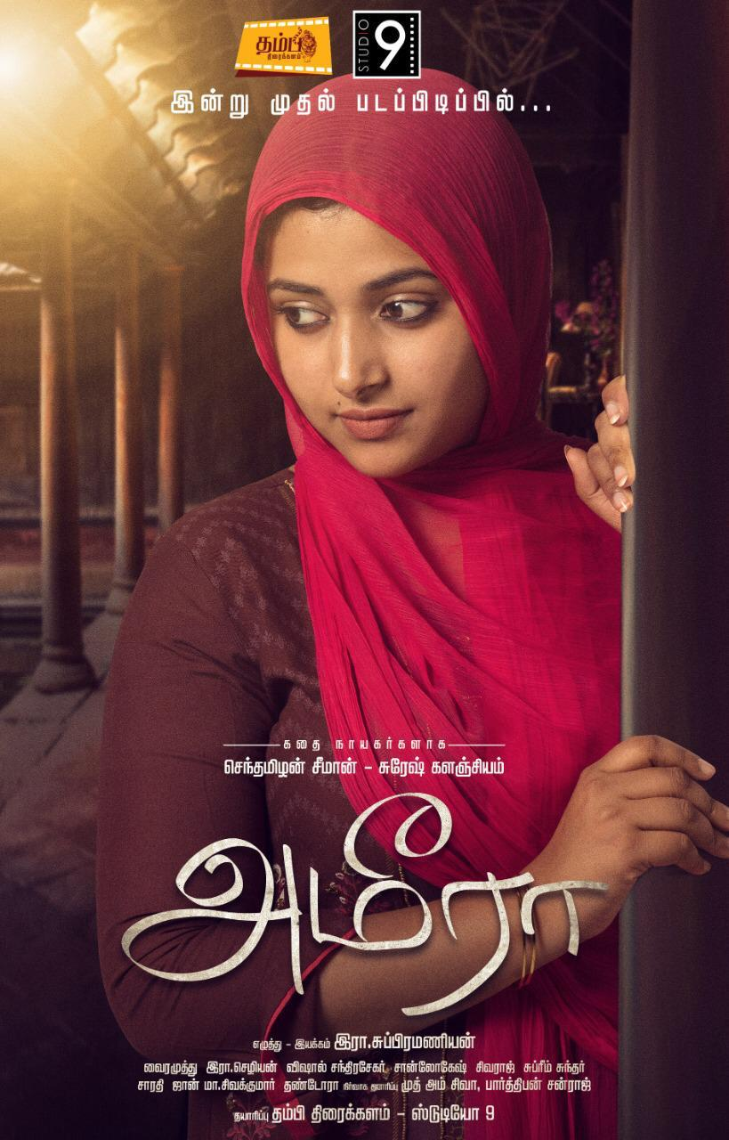 Ameera Movie Review Tamil Movie Review