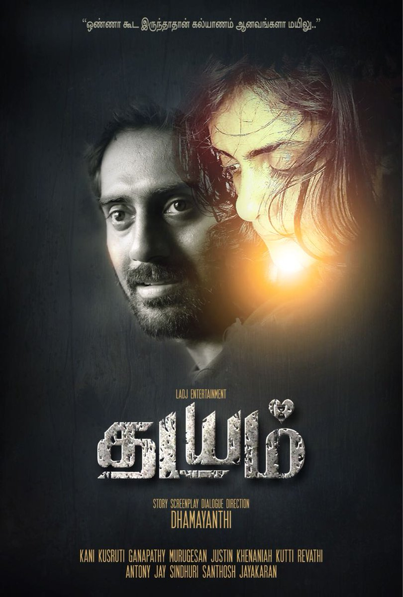 Thadayam Movie Review Tamil Movie Review