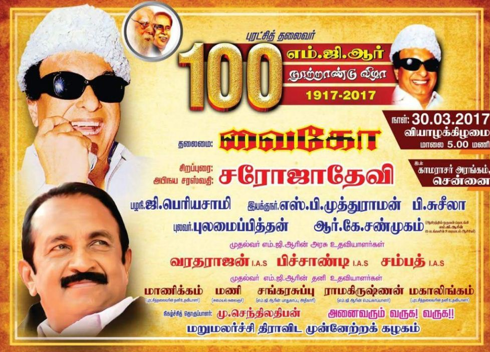 Vaiko To Celebrate MGR Centenary!