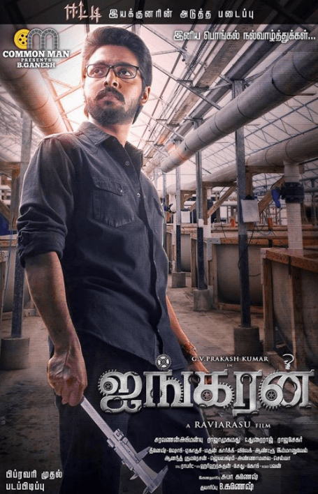 Ayngaran Movie Review Tamil Movie Review