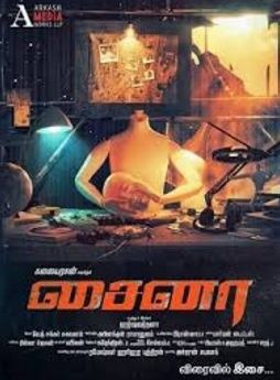 China Tamil Movie Review Tamil Movie Review
