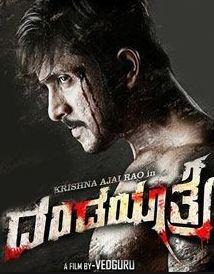 Dandayatre Kannada Movie Review Kannada Movie Review