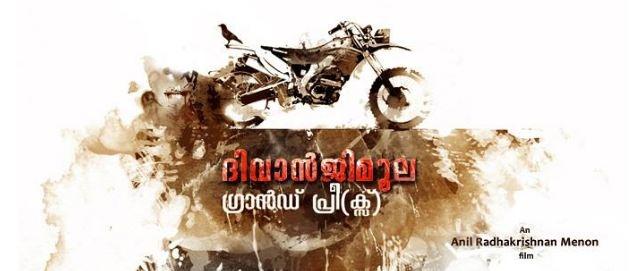 Diwanji Moola Grand Prix Movie Review