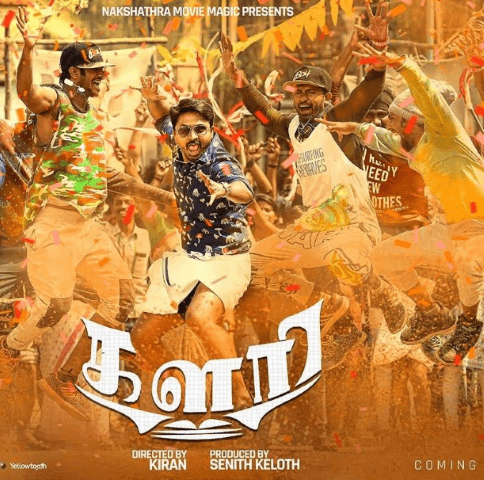 Kalari Movie Review Tamil Movie Review