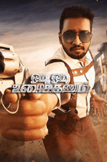 Odi Odi Uzhaikkanum Movie Review Tamil Movie Review