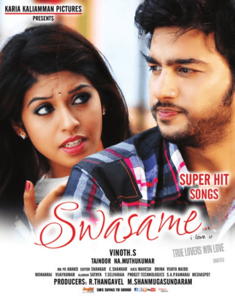 Swasame Movie Review Tamil Movie Review