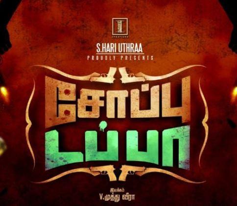 Soppu Dappa Movie Review Tamil Movie Review