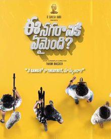 Ee Nagariniki Emaindhi Movie Review Telugu Movie Review