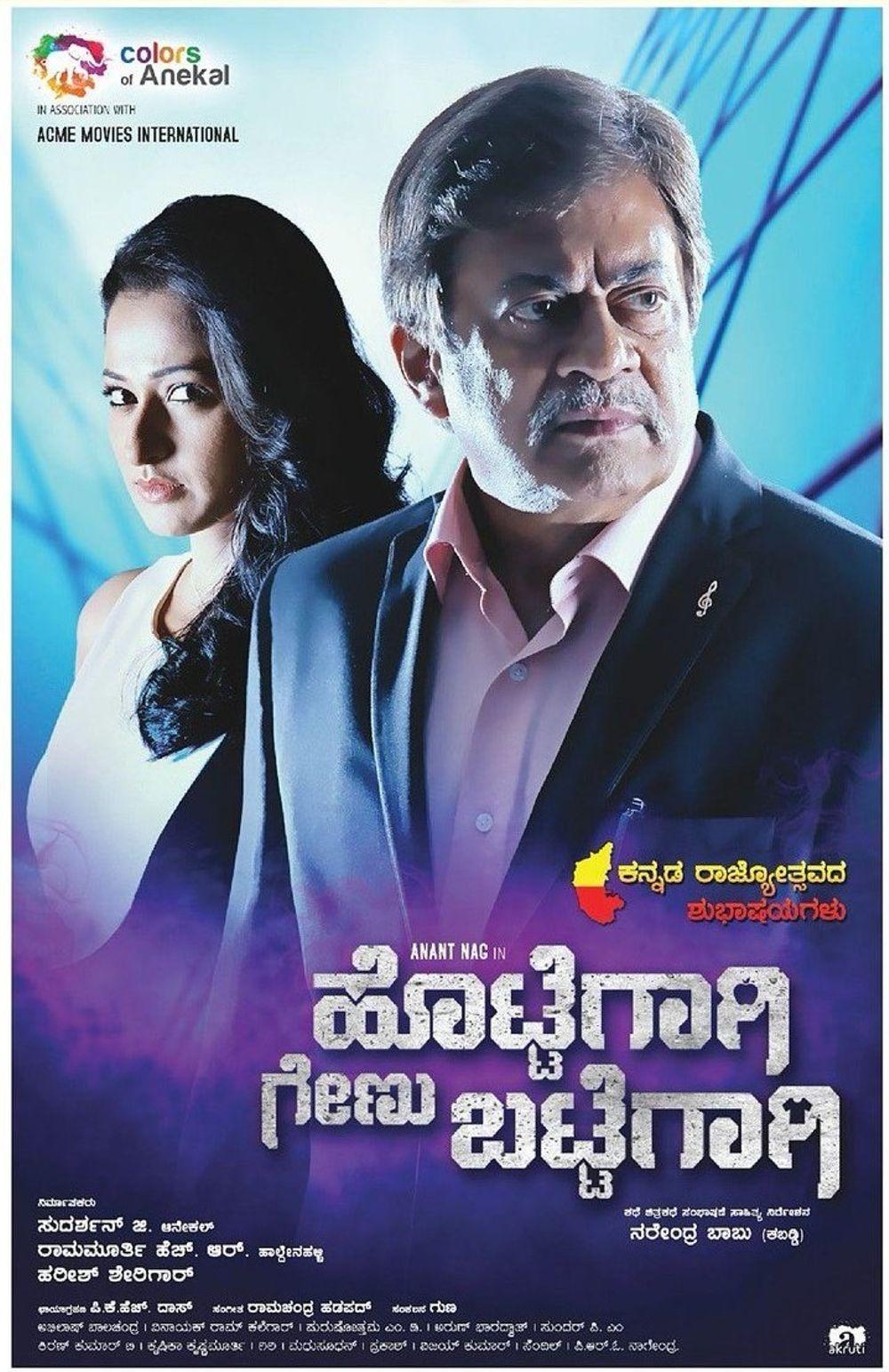 Hottegagi Genu Battegagi Movie Review Kannada Movie Review