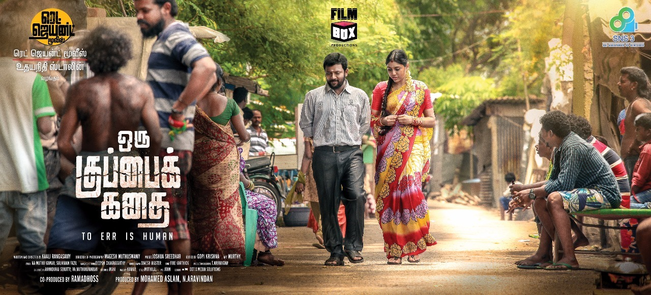 Oru Kuppai Kathai Movie Review Tamil Movie Review