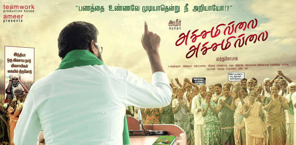 Achamillai Achamillai Movie Review Tamil Movie Review