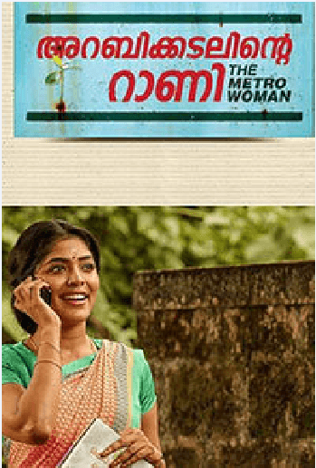 Arabikkadalinte Rani - The Metro Woman Movie Review Malayalam Movie Review
