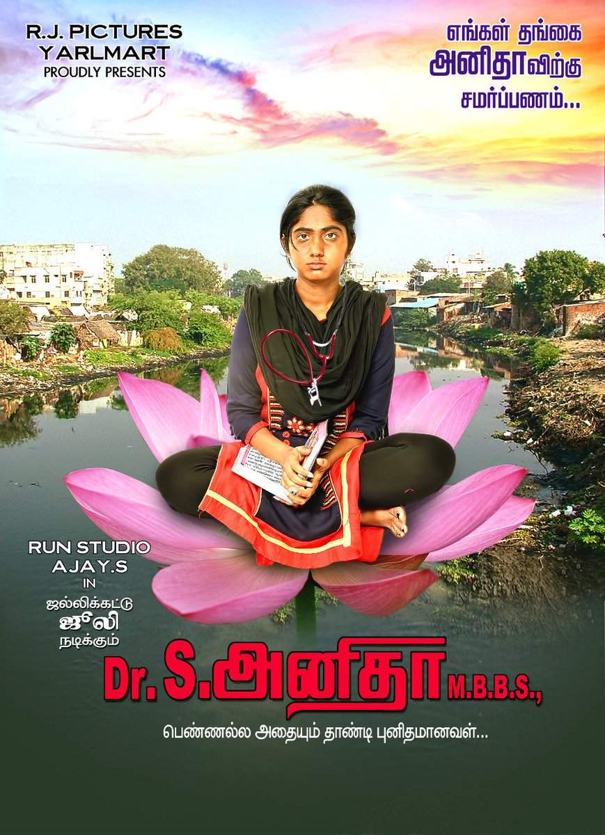 Dr.Anitha MBBS Movie Review Tamil Movie Review