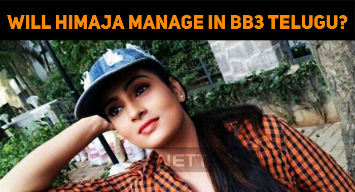 Will Himaja Manage To Continue In Bigg Boss 3 T..