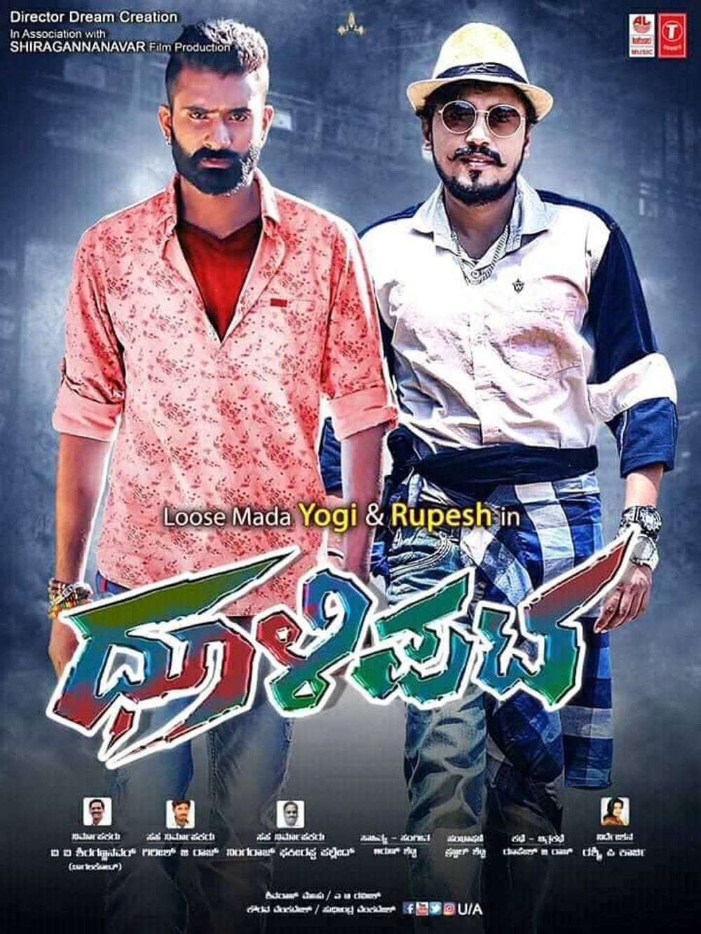 Dhoolipata Movie Review Kannada Movie Review
