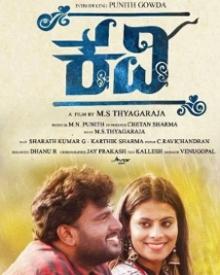 Kavi Movie Review Kannada Movie Review