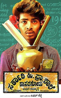 Sarkari Hi Pra Shaale Kasaragodu Movie Review Kannada Movie Review