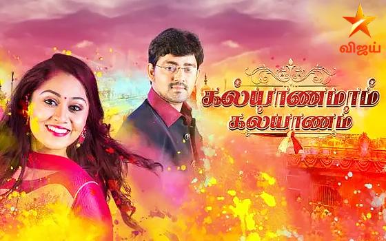 Tamil Tv Serial Kalyanamam Kalyanam Synopsis Aired On VIJAY