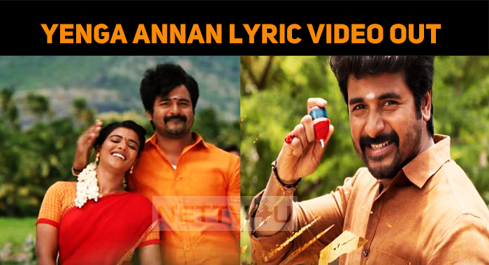 Yenga Annan Lyric Video Is Out! Watch It Here!