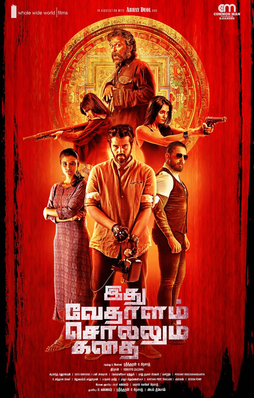Idhu Vedhalam Sollum Kathai Movie Review Tamil Movie Review