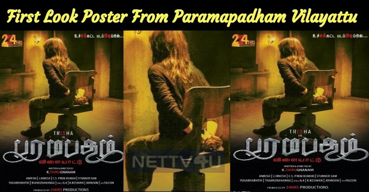 Interesting First Look Poster From Paramapadham..