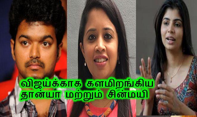 Chinmayi And Dhanya Rajendran Slam H Raja For Sharing Vijay's Voter ID On Social Media!