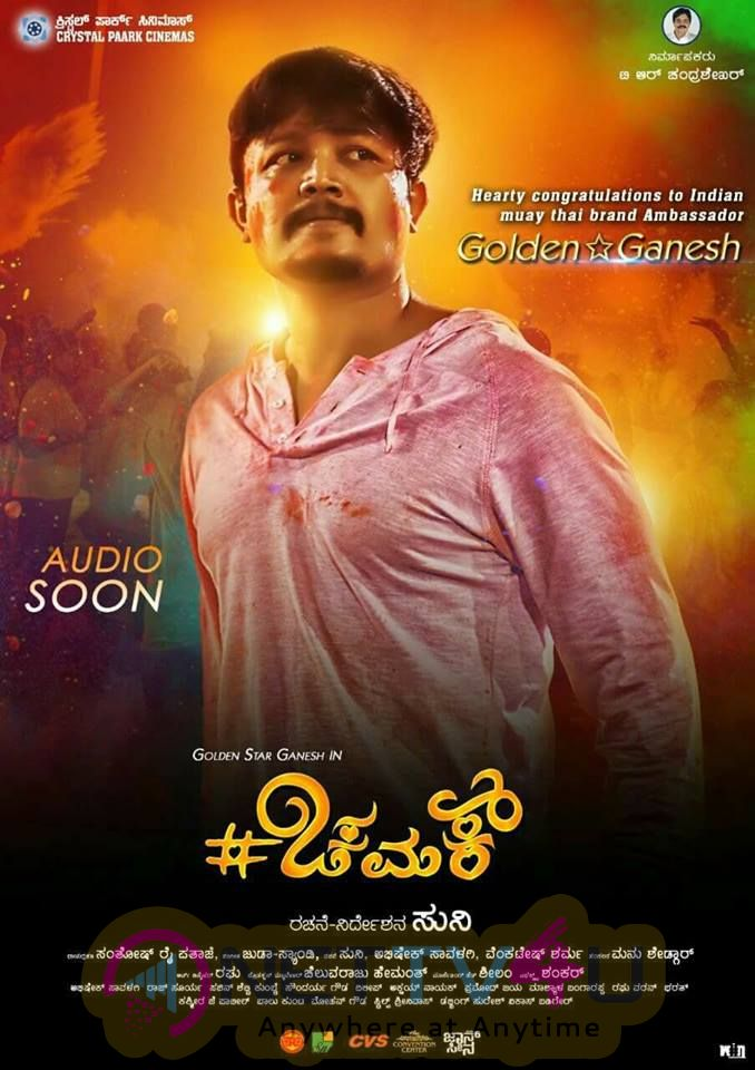 Kannada Movie Chamak Audio Coming Soon Poster