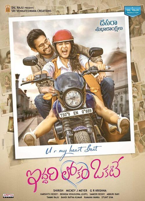 Iddari Lokam Okate Movie Review