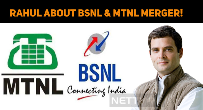 Rahul Gandhi Comments On BSNL And MTNL Merger!