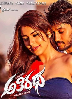 Athiratha Movie Review Kannada Movie Review