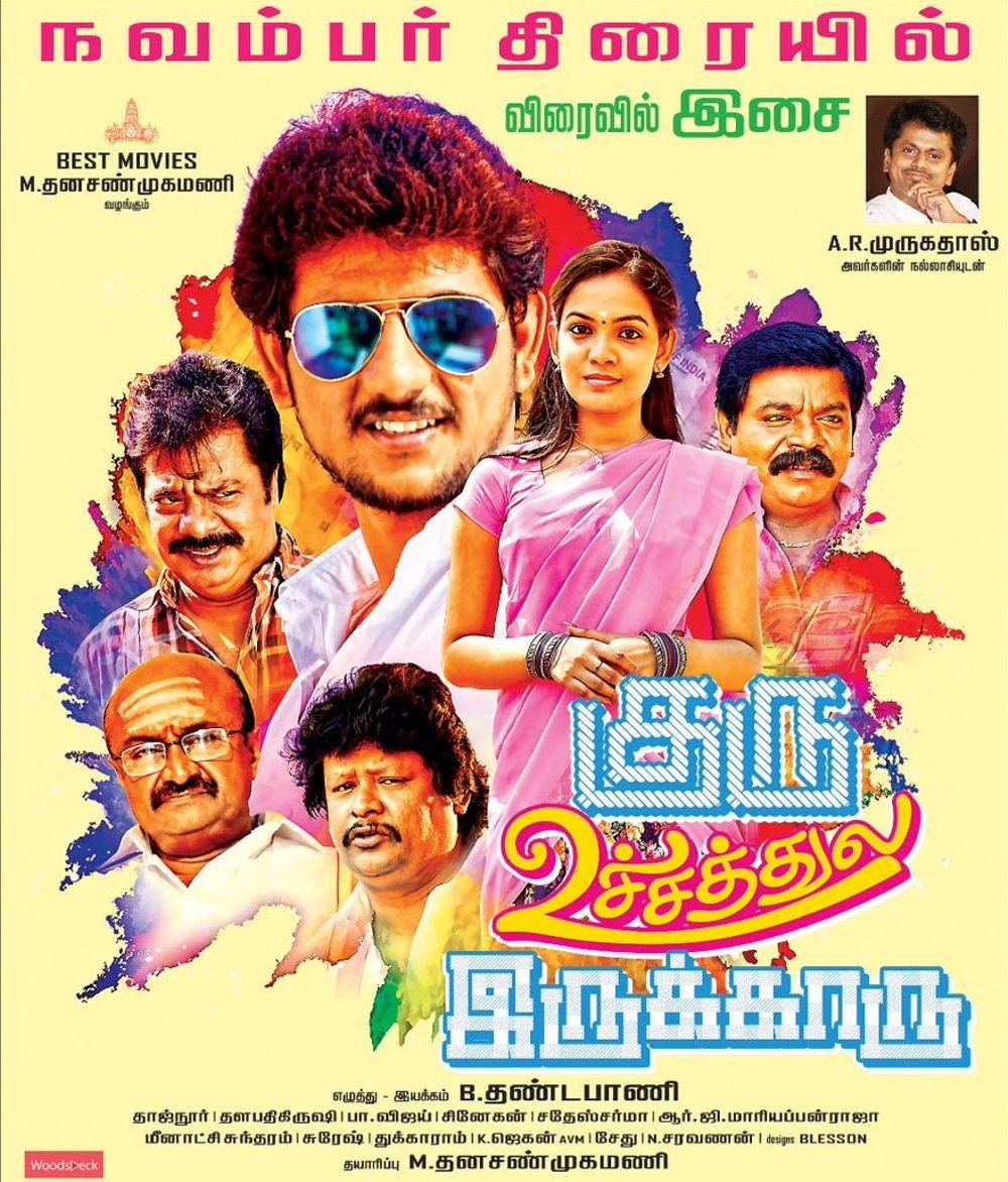 Guru Uchaththula Irukkaru Movie Review Tamil Movie Review
