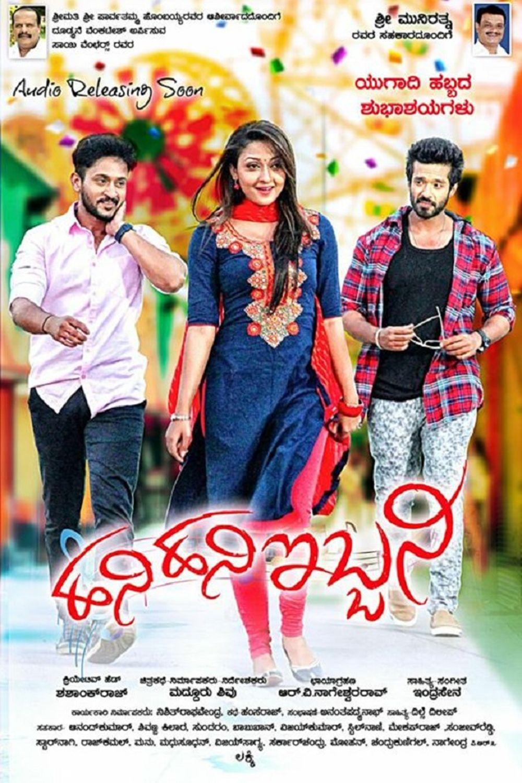 Hani Hani Ibbani Movie Review Kannada Movie Review