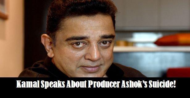 Kamal's Tweet On Producer Ashok's Suicide!