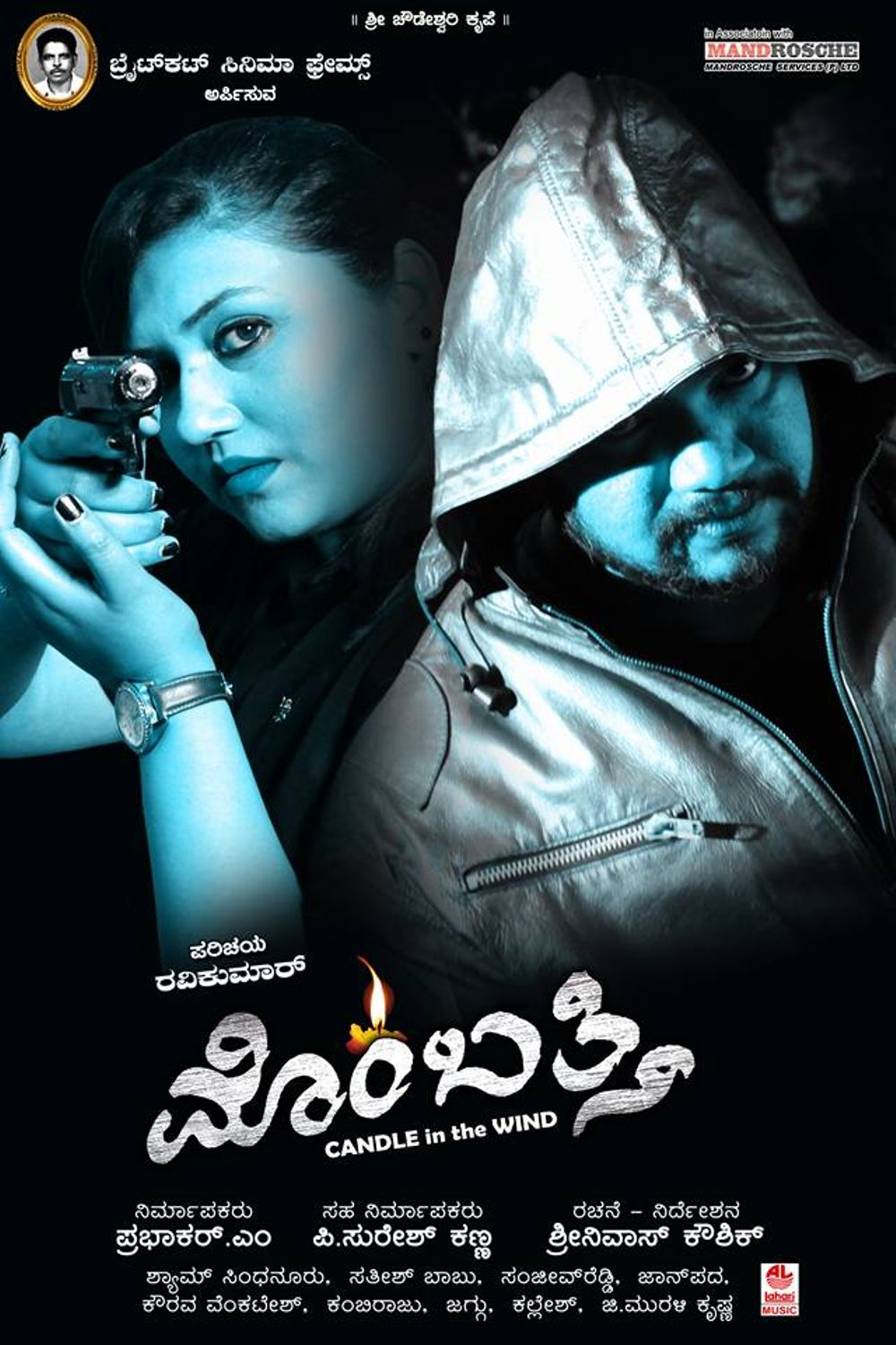 Mombathi Movie Review Kannada Movie Review