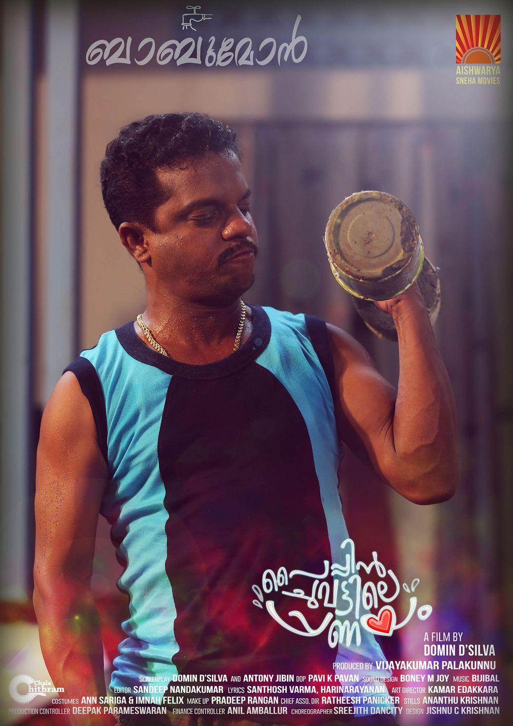 Paippinchuvattile Pranayam Movie Review Malayalam Movie Review